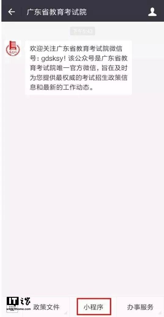 广东高考考生可通过小程序预约成绩推送查询分数了解学校录取情况